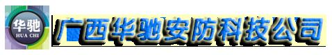 广西南宁华驰万博官网手机版网页版登录科技有限公司